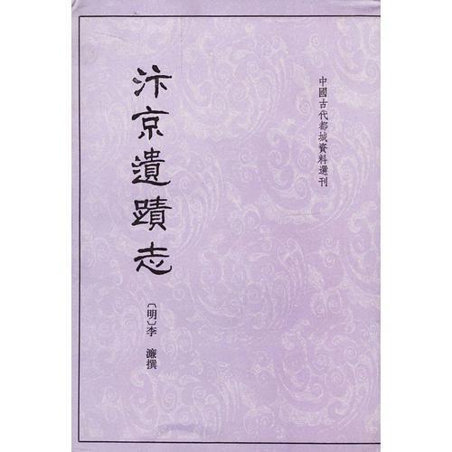 汴京遗迹志