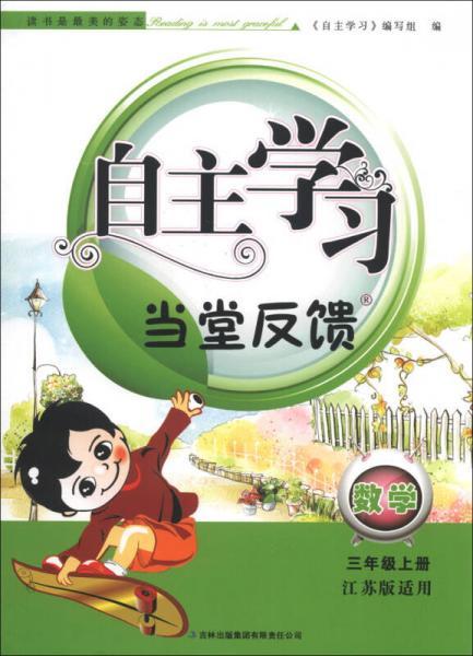 自主学习·当堂反馈:数学(3年级上)(江苏版适用)(2013秋)