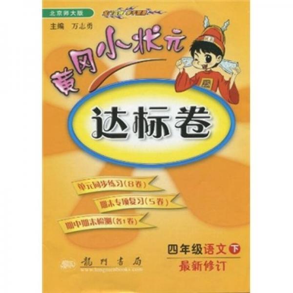 黄冈小状元达标卷:语文(4年级下)(最新修订·北京师大版)