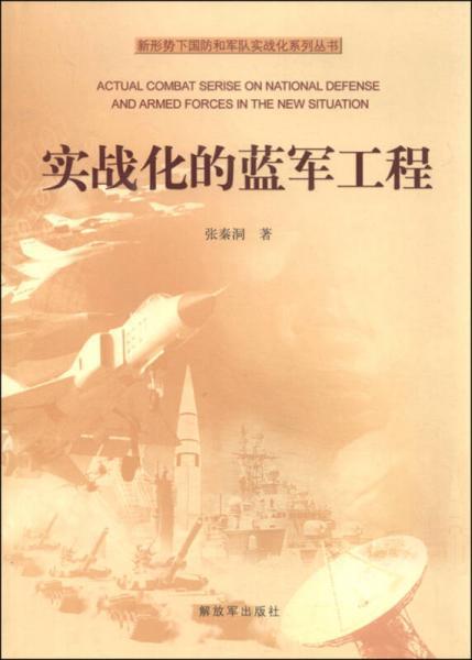 新形势下国防和军队实战化系列丛书:实战化的蓝军工程