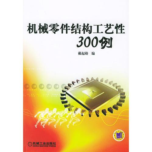 机械零件结构工艺性300例