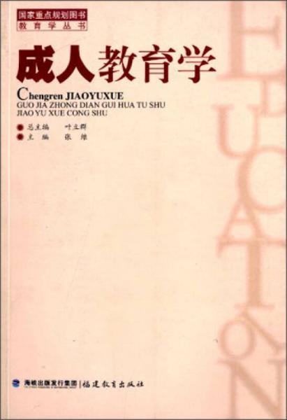 教育学丛书:成人教育学