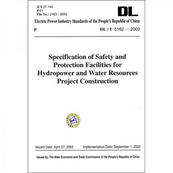 水电水利工程安全防护设施技术规范DL/T5162-2002(英文版)