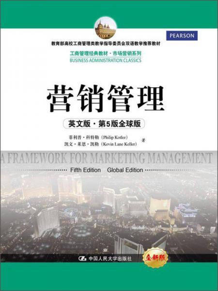 工商管理经典教材·市场营销系列:营销管理(英文版·第5版·全球版)