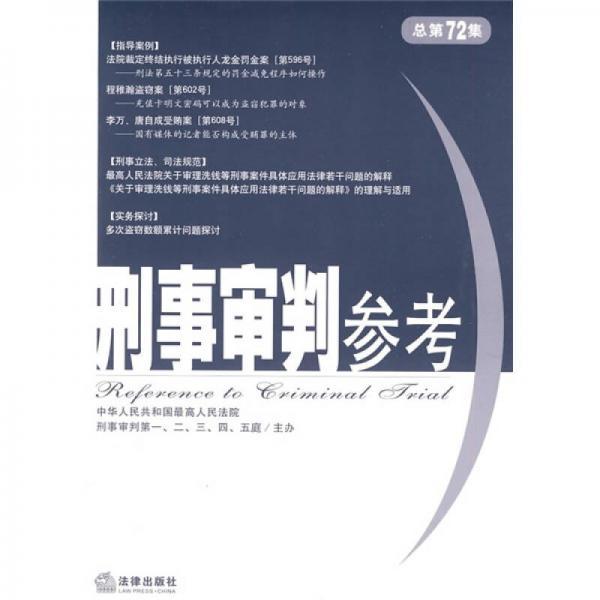 刑事审判参考(总第72集)