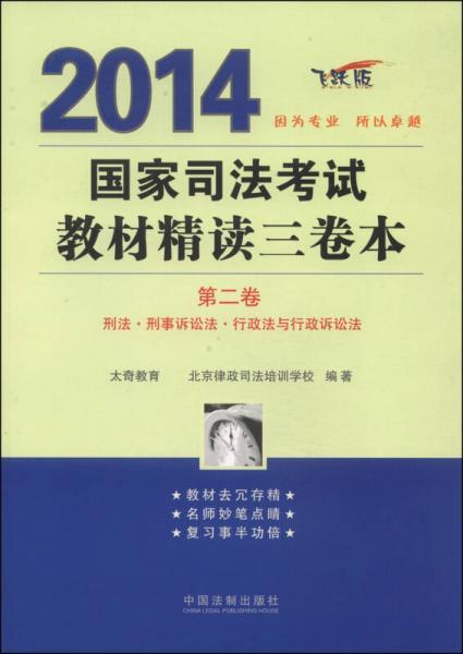 2014国家司法考试教材精读三卷本(第二卷 飞跃版)