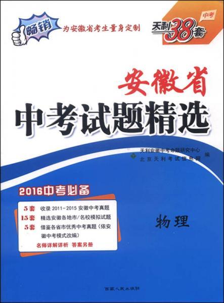 天利38套 安徽省中考试题精选:物理(2016中考必备)