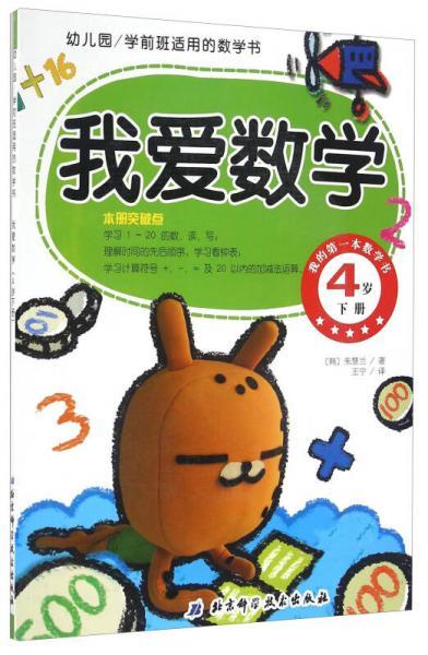 幼儿园学前班适用的数学书:我爱数学(4岁 下册)