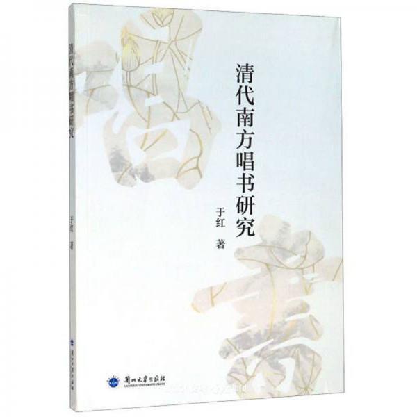 清代南方唱书研究
