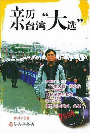 亲历台湾大选