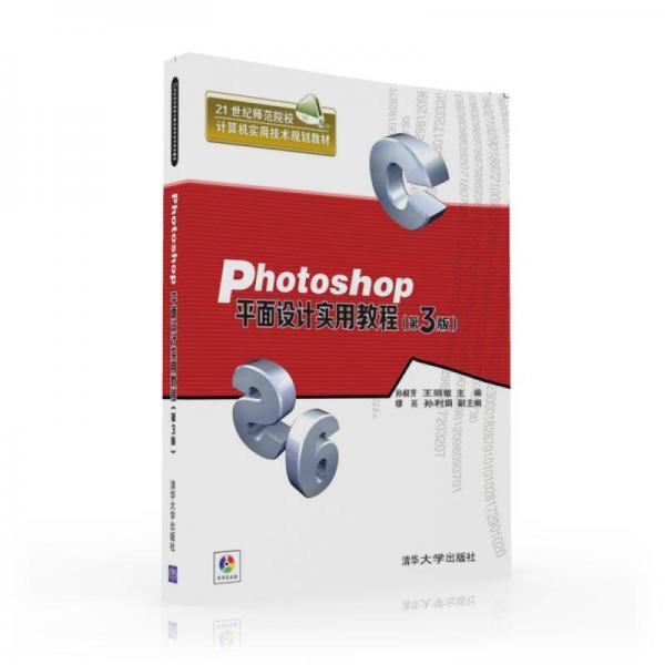 Photoshop平面设计实用教程·第3版/21世纪师范院校计算机实用技术规划教材