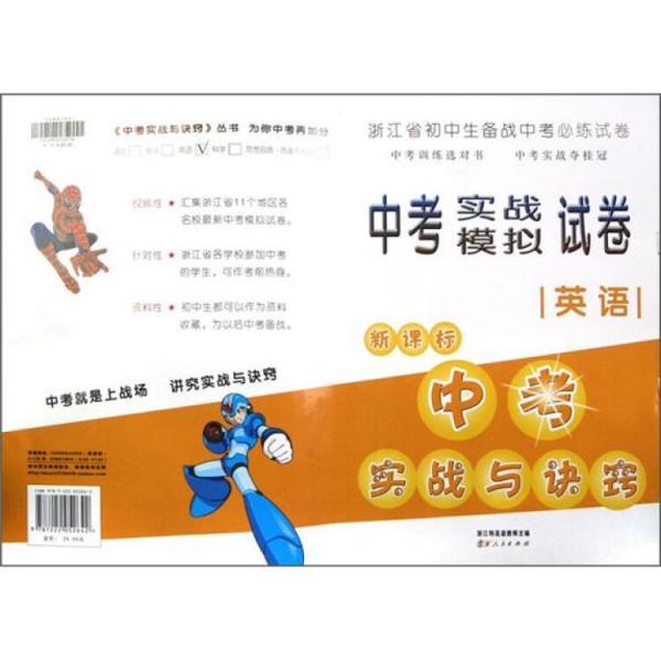 浙江省中考实战模拟试卷·英语:新课标中考实战与诀窍
