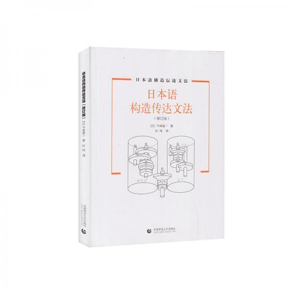 日本语构造传达文法(修订版)
