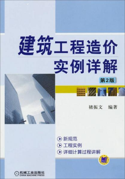 建筑工程造价实例详解(第2版)