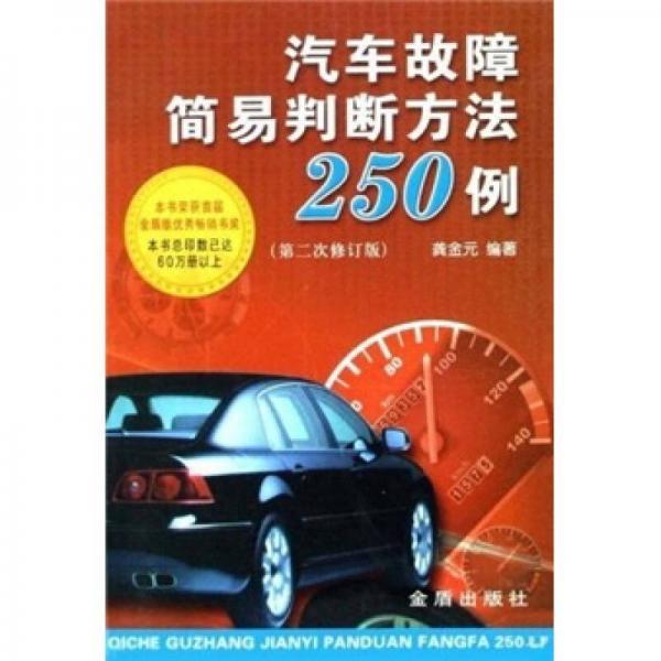 汽车故障简易判断方法250例(第2次修订版)