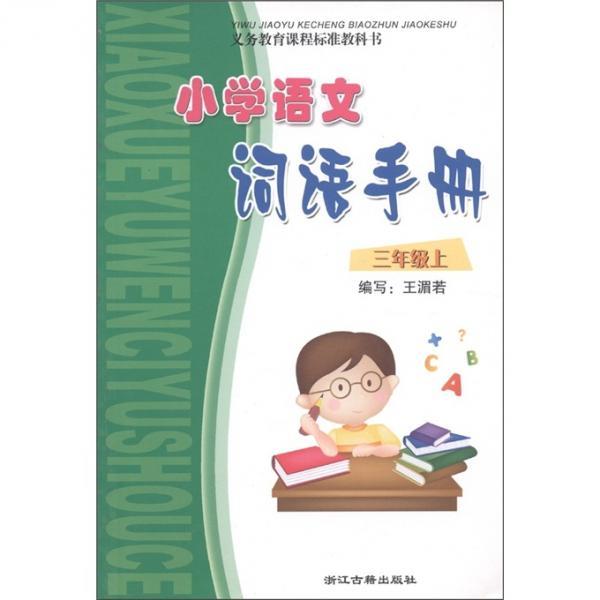 小学语文词语手册(3年级上·R)
