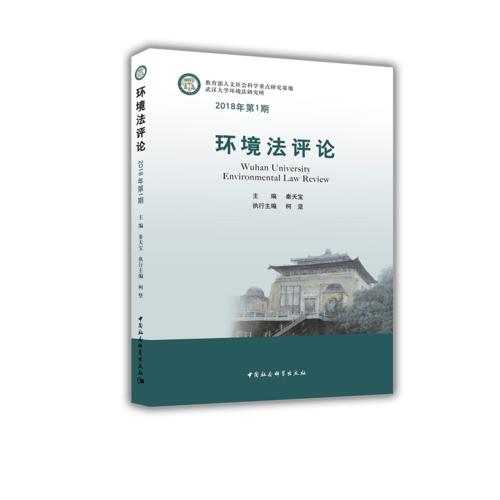 环境法评论——2018年第1期