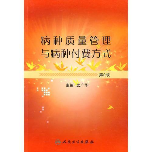 病种质量管理与病种付费方式(第2版)(自购4000)