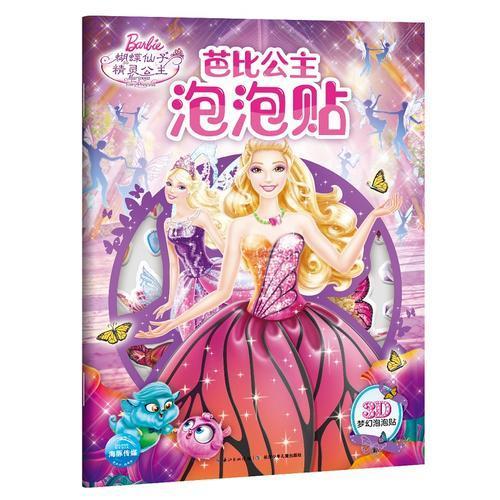 芭比公主泡泡贴:蝴蝶仙子与精灵公主