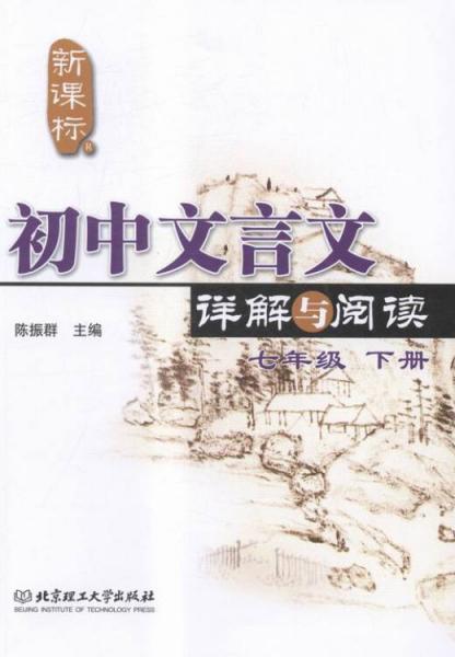 初中文言文详解与阅读:下册:七年级