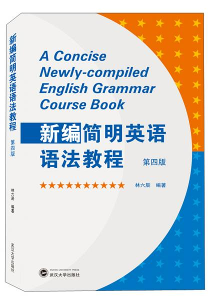 新编简明英语语法教程(第4版)
