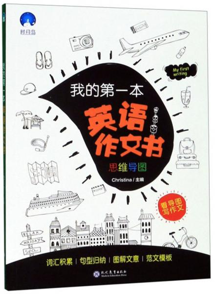 我的第一本英语作文书