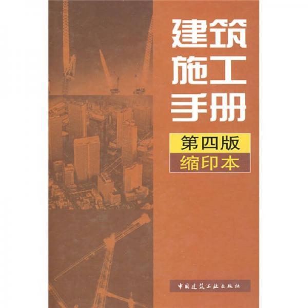 建筑施工手册