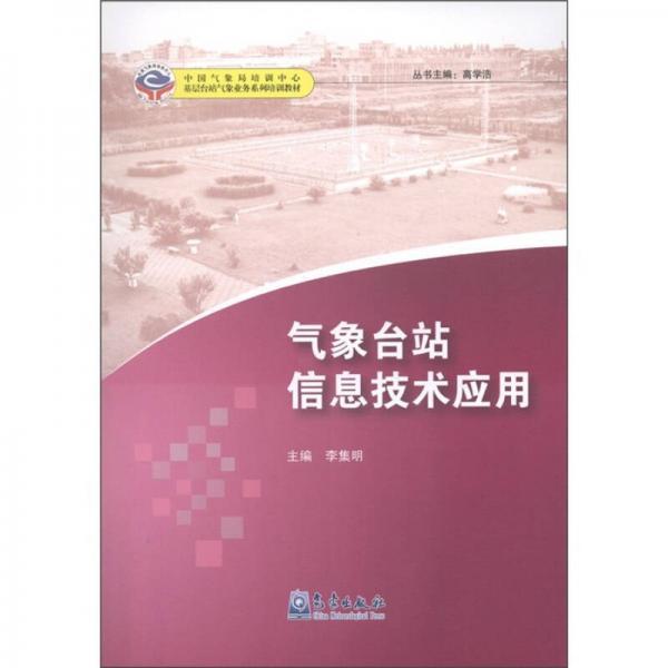 基层台站气象业务系列培训教材:气象台站信息技术应用