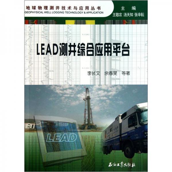 地球物理测井技术与应用丛书:LEAD测井综合应用平台