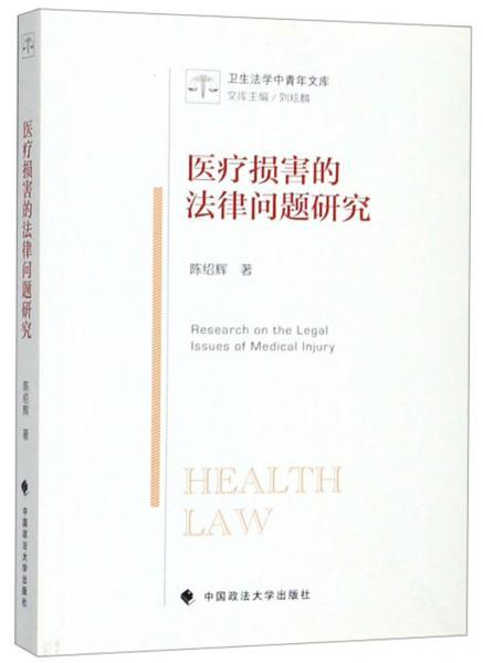 医疗损害的法律问题研究