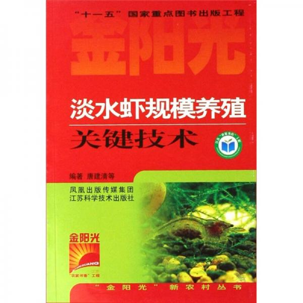 金阳光新农村丛书:淡水虾规模养殖关键技术