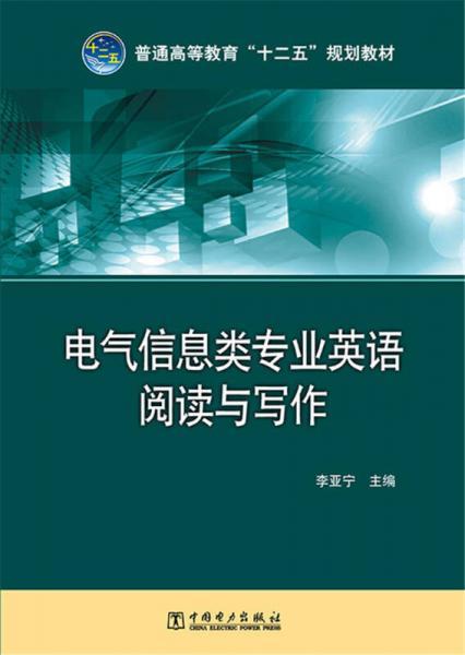 """普通高等教育""""十二五""""规划教材:电气信息类专业英语阅读与写作"""