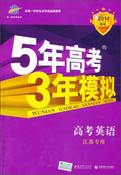 5年高考3年模拟:高考英语(江苏专用)(2014B版)