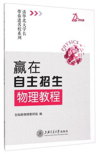 清华北大学长带你进名校系列:赢在自主招生(物理教程)