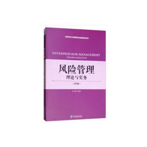 风险管理:理论与实务(第2版)