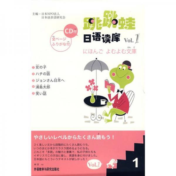 跳跳蛙日语读库1