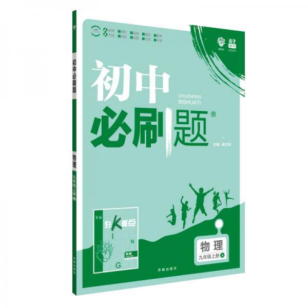 理想树 67初中 2018新版 初中必刷题 物理九年级上册JK 教科版 配狂K重点