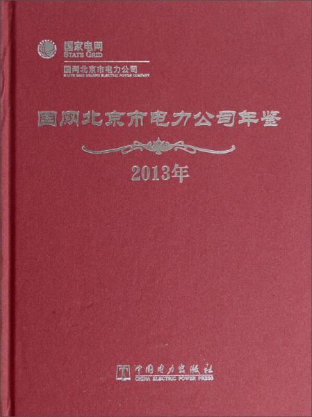 国网北京市电力公司年鉴(2013年)