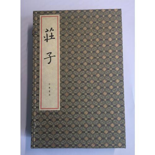 庄子(线装本·全3册)