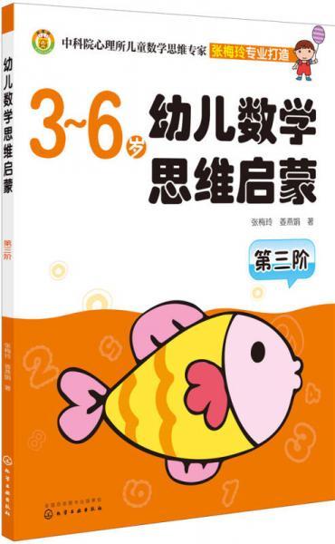 幼儿数学思维启蒙(第三阶 3-6岁)
