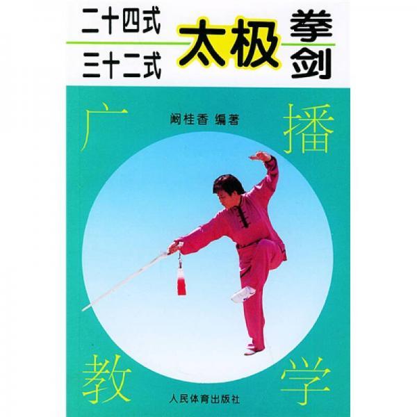 24式32式太极拳剑广播教学