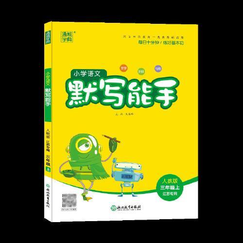 20秋小学语文默写能手 3年级上(人教版*江苏专用)