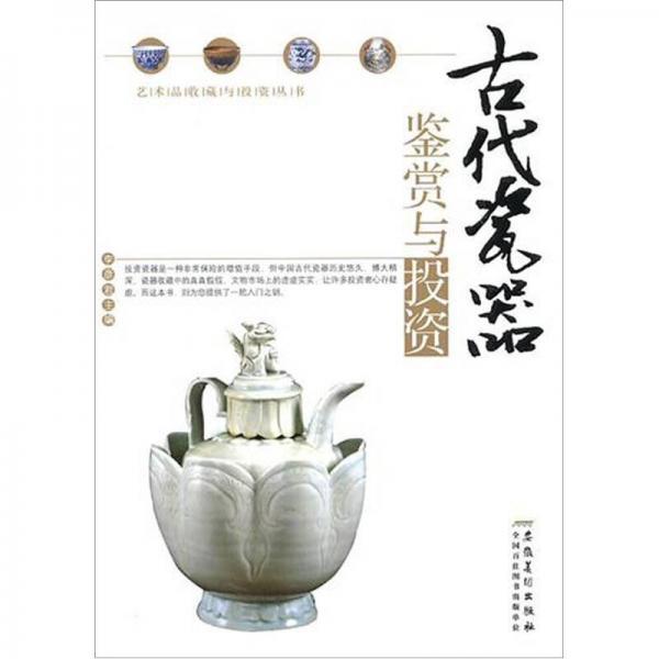 古代瓷器鉴赏与投资