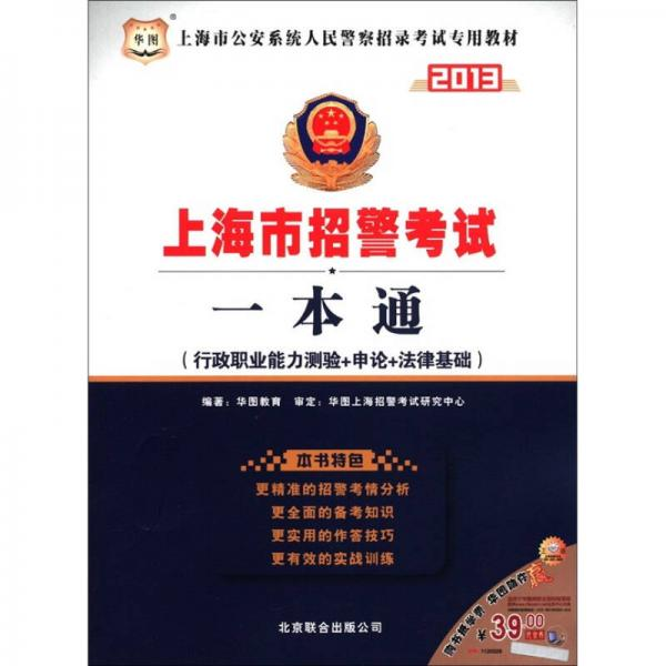 华图·上海市招警考试一本通(行政职业能力测验+申论+法律基础)
