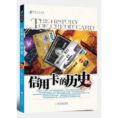 信用卡的历史