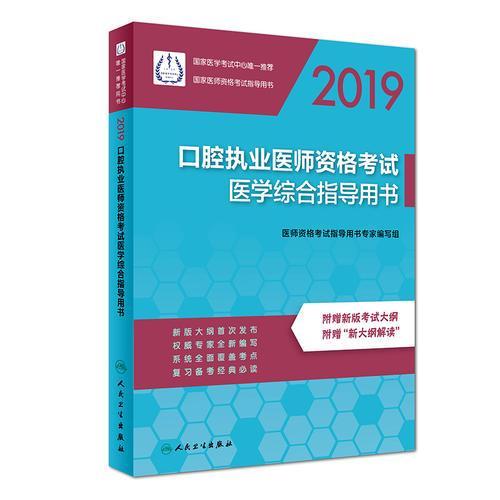 2019口腔执业医师资格考试医学综合指导用书