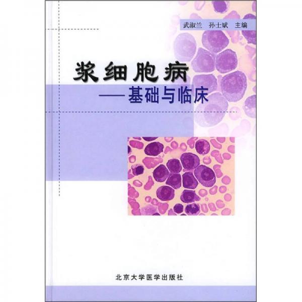 浆细胞病:基础与临床