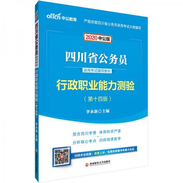 中公教育2020四川省公务员录用考试教材:行政职业能力测验