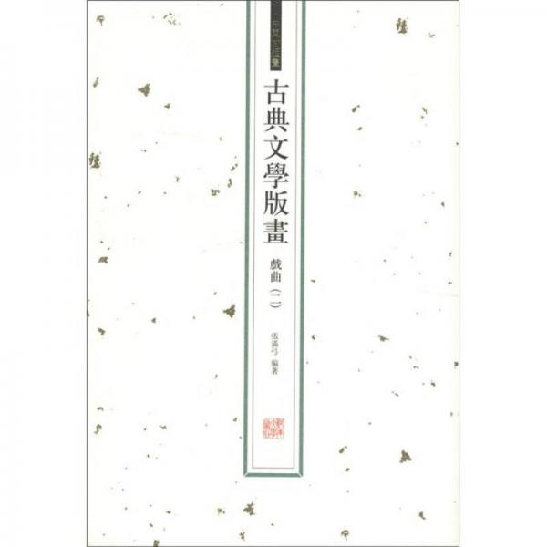 古典文学版画(戏曲一,戏曲二,小说、杂著,人物像传)