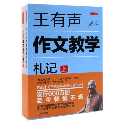 王有声作文教学札记(2册/套)